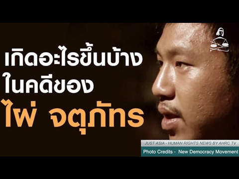 AHRC TV: Thai court extends detention of student activist in secret hearing and other stories in JUST ASIA, Episode 157