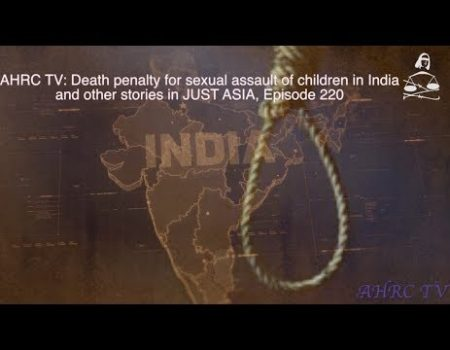 AHRC TV: Death penalty for sexual assault of children in India and other stories in JUST ASIA, Episode 220