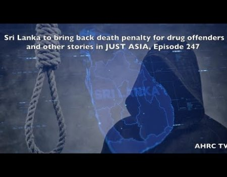 AHRC TV: Sri Lanka to bring back death penalty for drug offenders and other stories in JUST ASIA, Episode 247