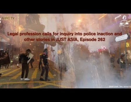 AHRC TV: Legal profession calls for inquiry into police inaction and other stories in JUST ASIA, Episode 262